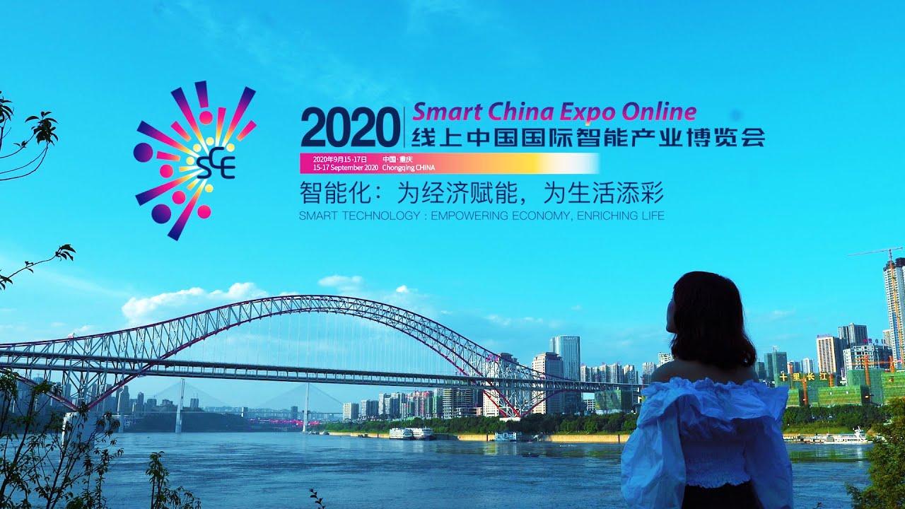 """Ajang """"iChongqing: 2020 Smart China Expo Online"""" Diadakan di Chongqing"""